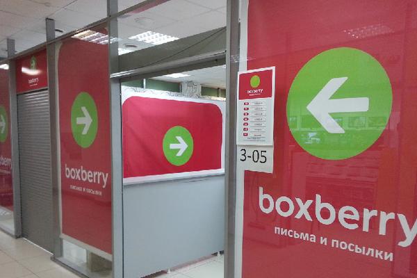 Boxberry время работы отделений корпорация центр карта участника бонусной программы