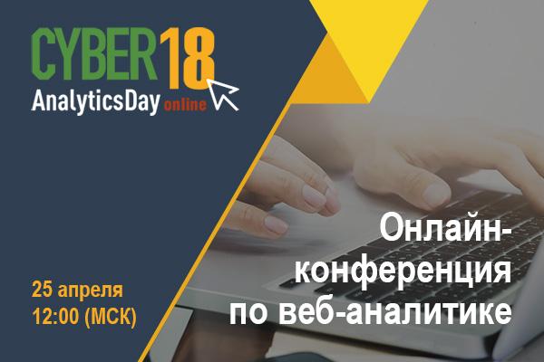 Онлайн-конференция по веб-аналитике CyberAnalyticsDay 2018 пройдет 25 апреля
