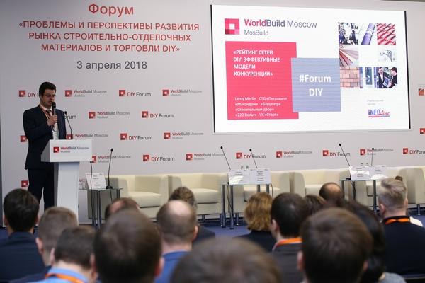 VII деловой форум «Проблемы и перспективы развития рынка строительно-отделочных материалов и торговли DIY» прошел в Москве