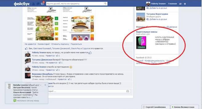 Facebook уличён в рекламе курительных смесей