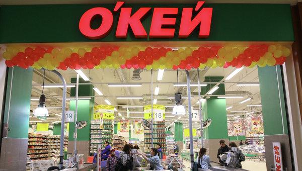 Выручка «О'Кей» в I полугодии выросла на 10%