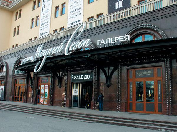 Сулейман Керимов решил продать торговую галерею «Модный сезон»