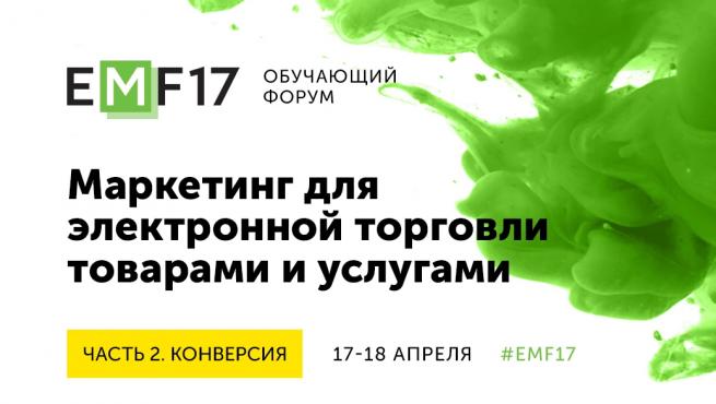 Форум #EMF «Часть 2. Конверсия» пройдёт 17-18 апреля