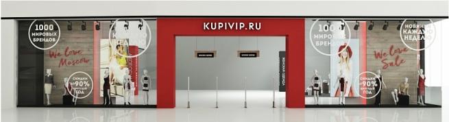 KUPIVIP открыл четвертый офлайн магазин - New Retail df123164db0