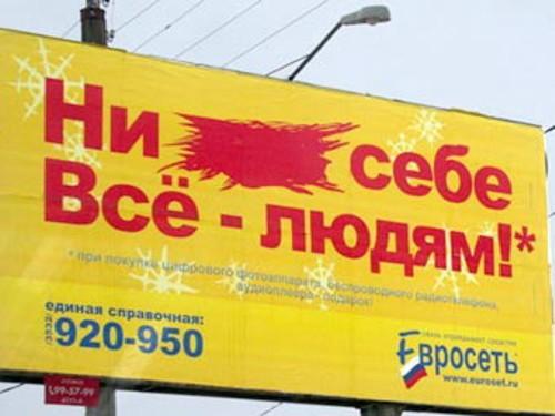 «Евросеть» заплатила 8,85 млрд руб. налогов в 2013 году