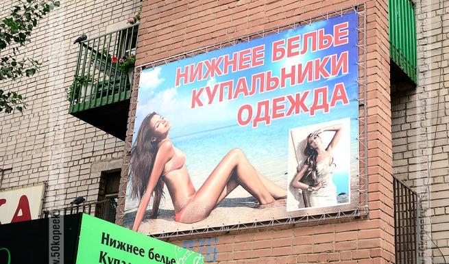 В России хотят запретить рекламу с моделями в нижнем белье