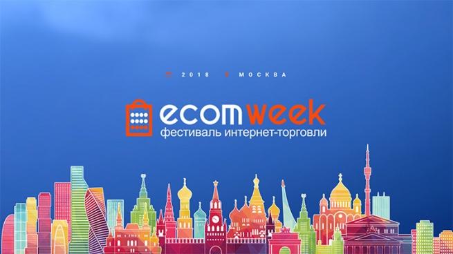 Итоги EcomWeek: Источники роста российской интернет-торговли