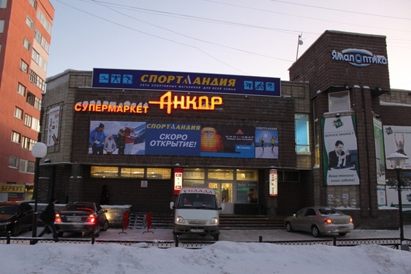 Ямальскую сеть супермаркетов «Анкор» заменят на федеральных ритейлеров