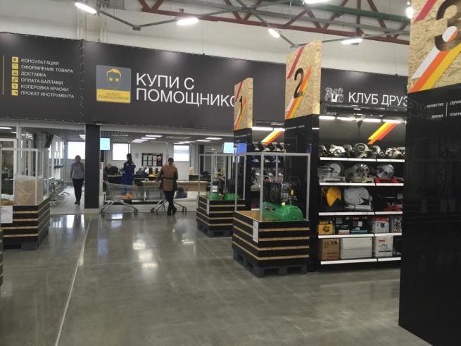 Российский DIY ожидает новый формат обслуживания клиентов