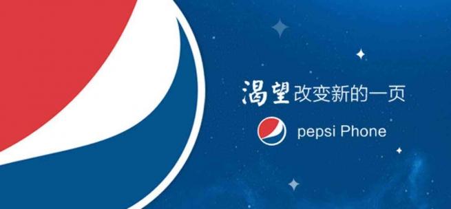 Pepsi может заняться выпуском собственных смартфонов