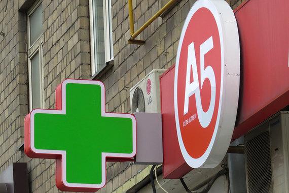 Аптечные сети «36,6» и«А5» готовятся кслиянию