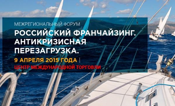 9 апреля в Москве пройдет форум «Российский франчайзинг: антикризисная перезагрузка»