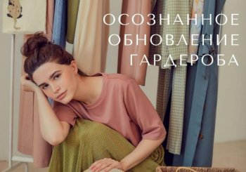 Бренд Akhmadullina Dreams запустил trade-in одежды