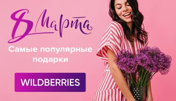 Wildberries: Перед 8 Марта на площадке купили около 19 тонн крема