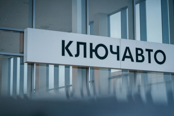 «Ключавто» запускает дилерские центры в Москве