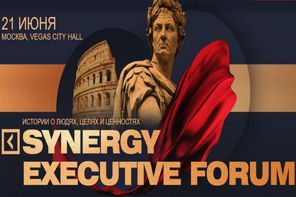 Synergy Executive Forum пройдет 21 июня в Москве