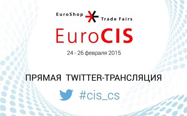 С 24 по 26 февраля пройдет международная выставка EuroCIS