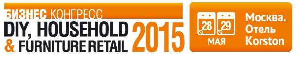 28-29 мая пройдет ежегодный отраслевой конгресс DIY, Household&Furniture Retail 2015