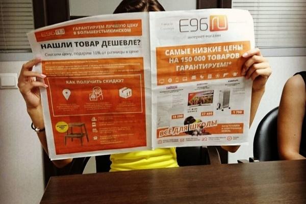 Собственник E96.ru извинился перед сотрудниками за закрытие интернет-магазина