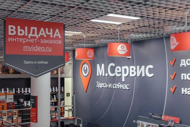 """""""М.Видео"""" займется оптимизацией бизнеса при ухудшении политической ситуации"""