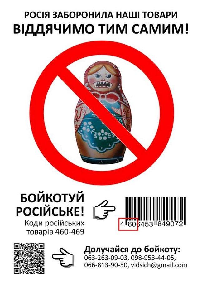 В 2014 году Украина закупила на 50% меньше товаров из РФ из-за бойкота