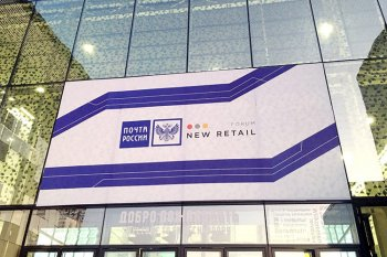 New Retail Forum. Почта России: to be continued…