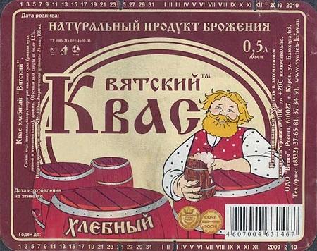 Путин увеличил спрос на «Вятский квас»