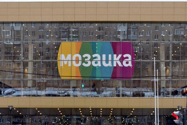 0b4aa1af6f92 ТРЦ «Мозаика» подвергнут масштабной реновации - New Retail