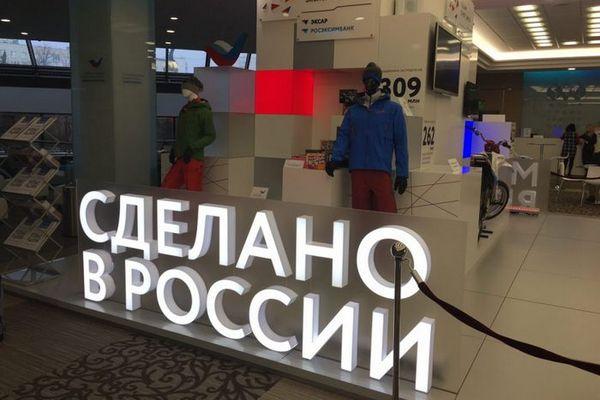 В каталог Made in Russia за первые два месяца работы внесли более 300 товаров