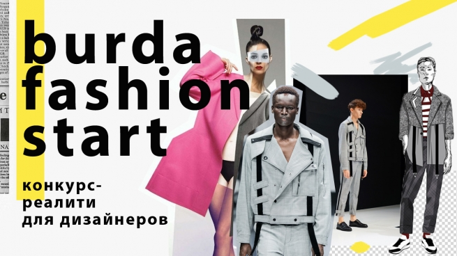 Медиаконцерн Burda объявляет о начале конкурса-реалити Burda Fashion Start