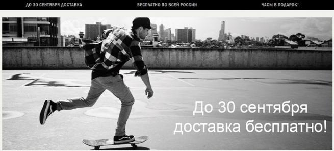 Vans открыл интернет-магазин в России