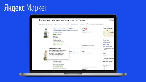 Яндекс.Маркет начал отмечать экологичные товары