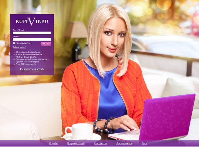 KupiVIP приобрел сервис проверки стоимости товаров Price3d.ru