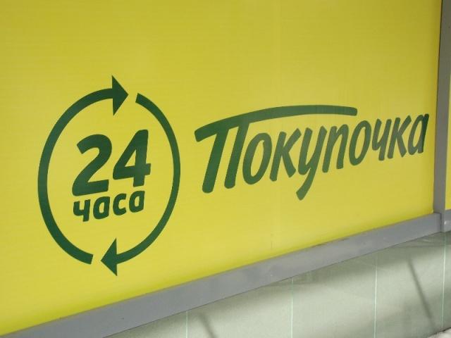 Волгоградская «Пятёрочка» меняет вывеску
