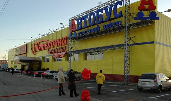 ТЦ «Автобус» в Сызрани выставили на торги