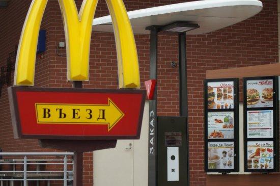 McDonald's оспорит штраф за нарушения при продаже еды через окна «МакАвто»