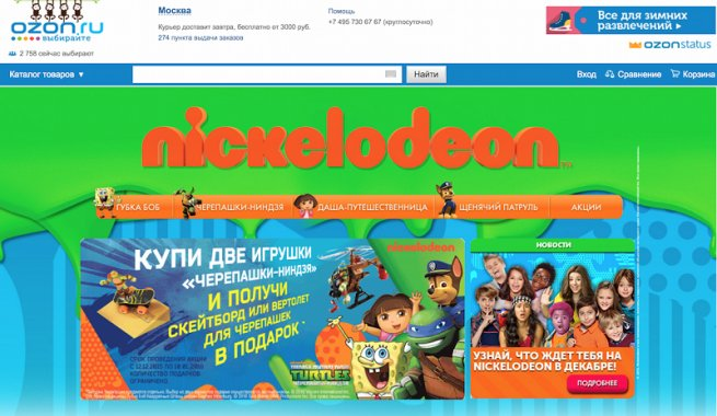 Nickelodeon открывает онлайн-магазин на базе OZON