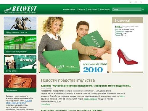Белорусскую обувь Belwest теперь можно купить через интернет