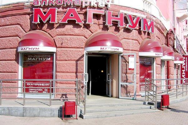 Челябинская «МАВТ-винотека» купила сеть алкомаркетов «Магнум»  в Екатеринбурге