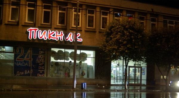 Бизнес просит отложить введение «эмбарго» на торговлю ночью