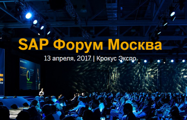 SAP Форум Москва: Digital Now