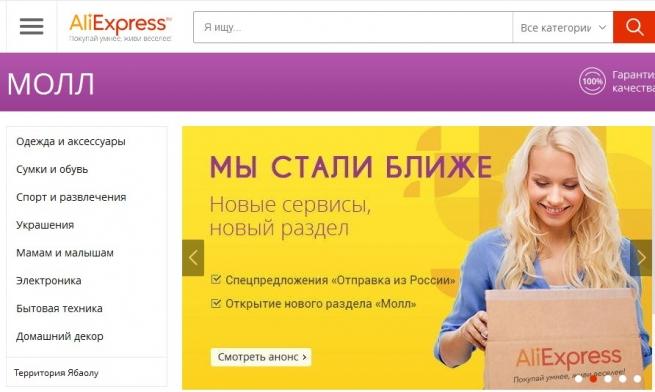 AliExpress открыл доступ к разделу «Горящие товары» для российских продавцов