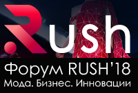 форум RUSH.Fashiontech