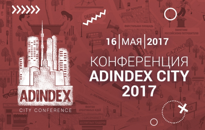 16 мая пройдёт AdIndex City Conference