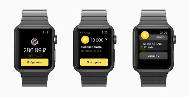 «Яндекс.Деньги» выпустили приложение для Apple Watch