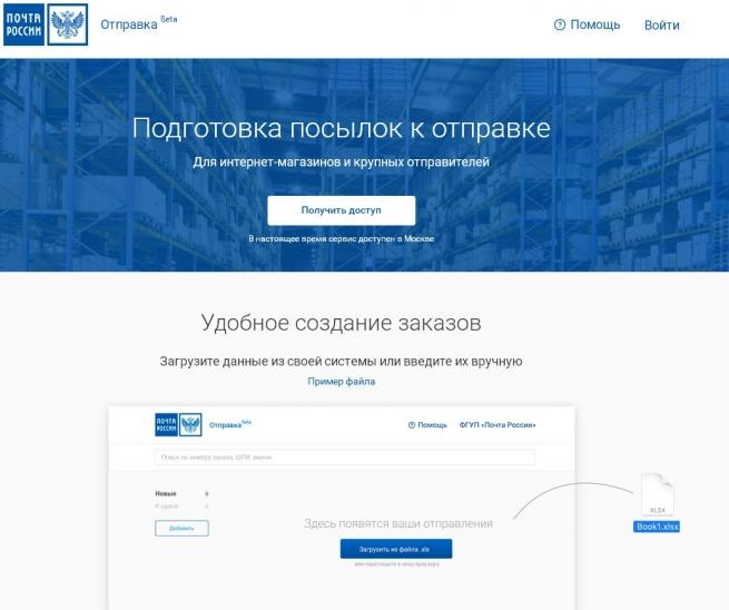 """""""Почта России"""" запустила новый сервис для интернет-магазинов"""