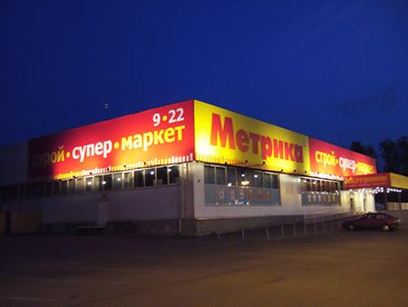 Сеть «Метрика» планирует закрыть 15 магазинов