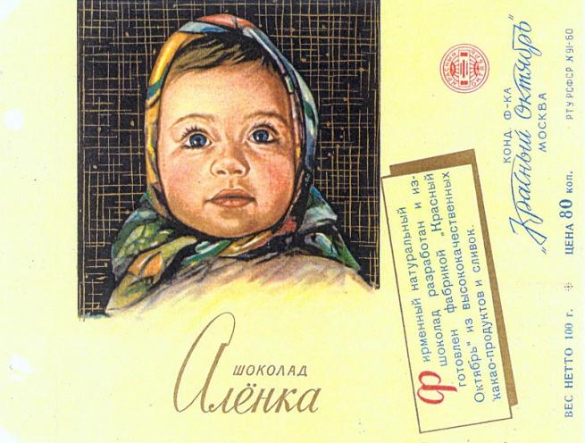 В Краснодарском крае объявилась Алёнка