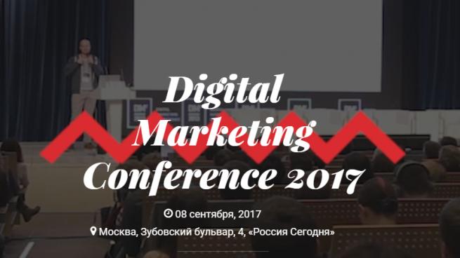 Опубликована программа выступлений DMC 2017