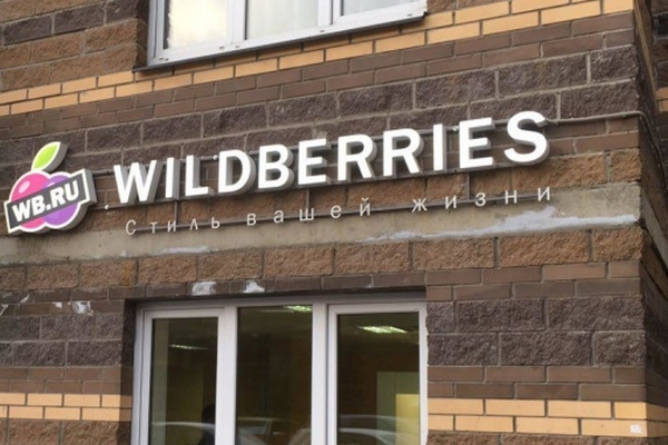Wildberries начал продажи еды